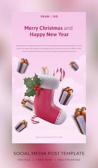 クリスマスの靴下とギフト付きのソーシャルメディアテンプレートストーリー