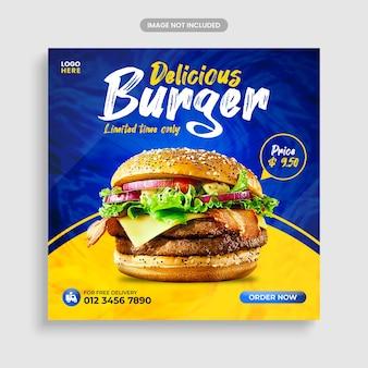 특별 맛있는 햄버거 음식 소셜 미디어 배너 게시물 템플릿