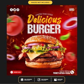 Шаблон поста для баннера в социальных сетях special delicious burger