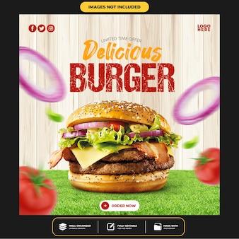 Сообщение в социальных сетях: special delicious burger