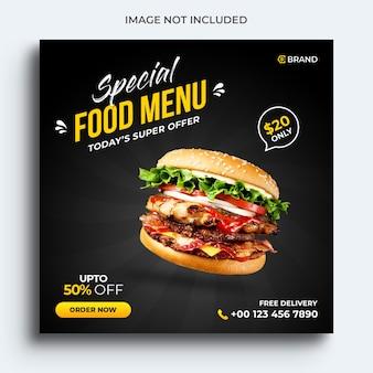 특별 음식 메뉴 판매 프로모션 웹 배너 또는 instagram 배너 템플릿