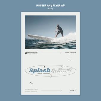 スプラッシュとサーフィンの印刷テンプレート