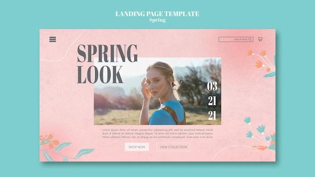 봄 세일 방문 페이지