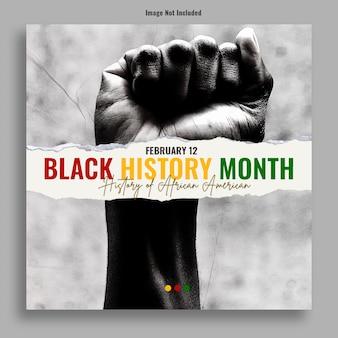 黒人歴史月間の四角いバナー