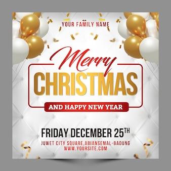 광장 디자인 메리 크리스마스와 소셜 미디어 게시물 템플릿에 대한 새해 인사
