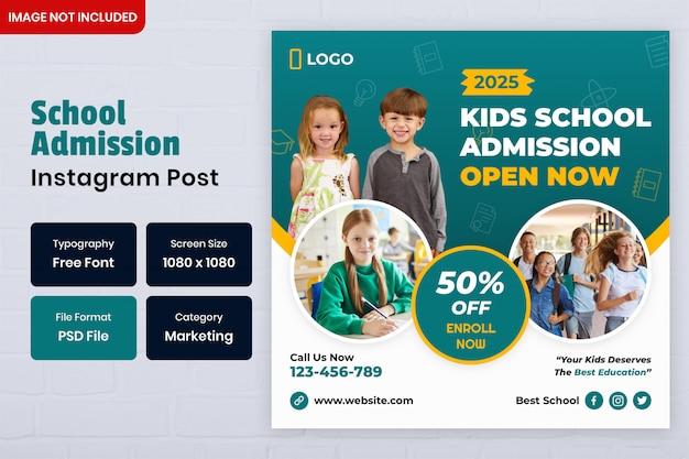 Квадратный шаблон для поступления в школу для поста в социальных сетях