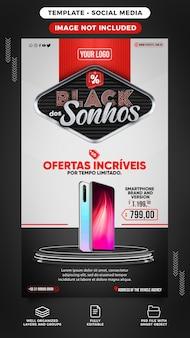 ストーリーブラックフライデーオブドリームススマートフォンがブラジルで提供中