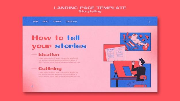 ストーリーテリングのランディングページ