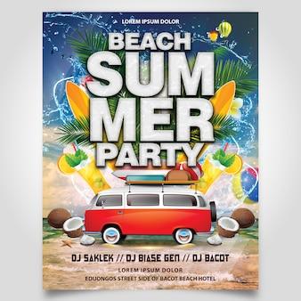코코넛 나무와 자동차 전단지 템플릿 편집 가능한 레이어와 여름 해변 파티