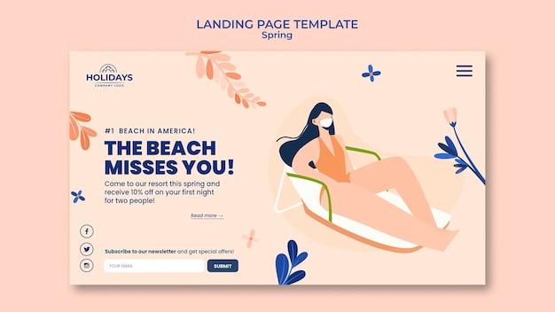 여름 해변 리조트 방문 페이지 템플릿