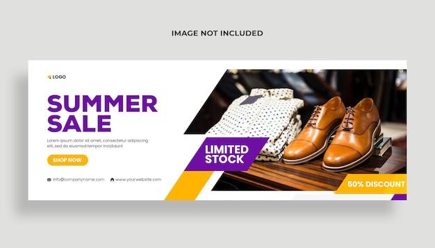 夏のファッションセールfacebookカバーテンプレート