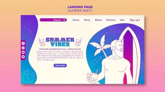 夏のパーティーのランディングページテンプレートデザイン