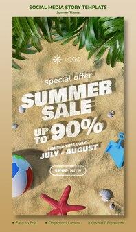 Летняя распродажа instagram социальные сети вертикальная история с реалистичным пляжем 3d элементы шаблона
