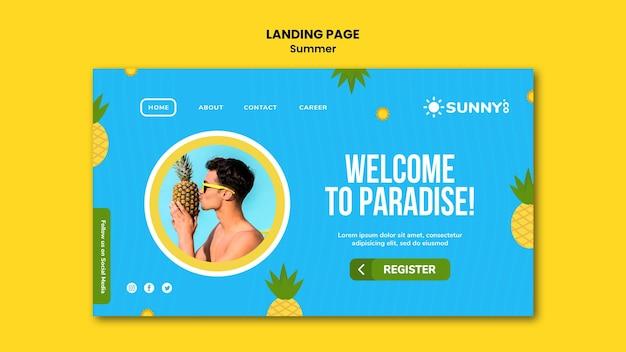 여름 할인 방문 페이지