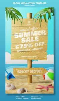 Летняя распродажа предложение instagram социальные сети вертикальная история с пляжем 3d элементы дизайна шаблона
