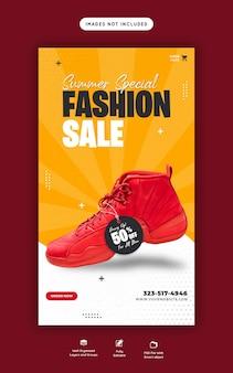 Modello di banner di storia di facebook e instagram di vendita speciale di moda estiva