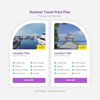 夏の旅行料金プラン表テンプレート