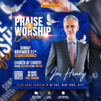 Sunday praise and worship social media banner template