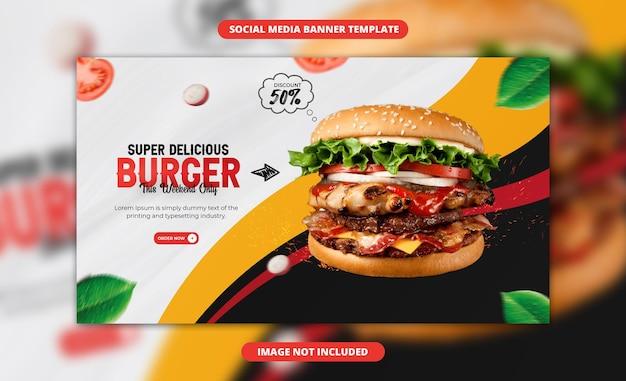 超おいしいハンバーガーとフードメニューのウェブバナーテンプレート