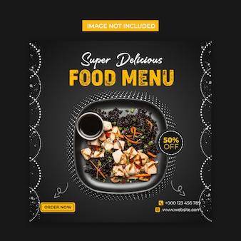 슈퍼 맛있는 음식 소셜 미디어 및 instagram 게시물 템플릿