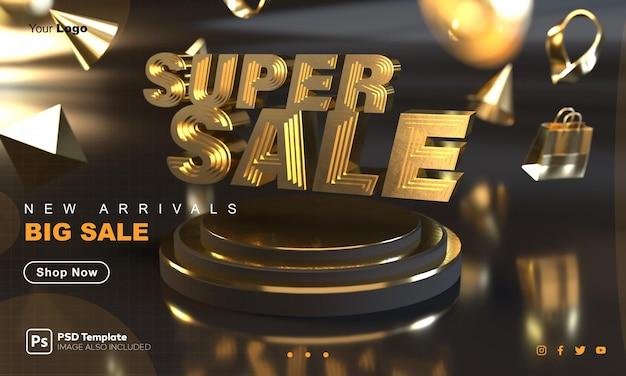 Супер распродажа золотой баннер шаблон