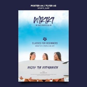 Шаблон плаката для занятий серфингом