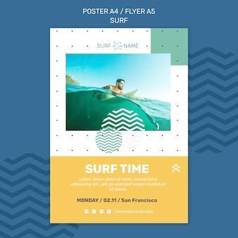 서핑 광고 포스터 템플릿