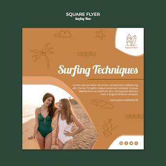 Серфинг флаер шаблон дизайна