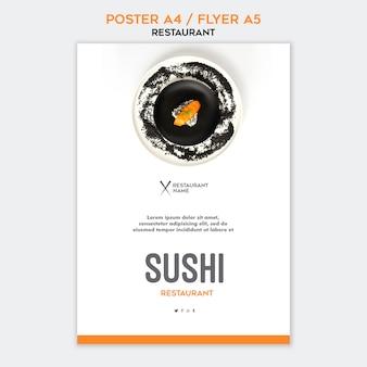 寿司レストランチラシテンプレート