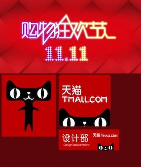 Taobao cat