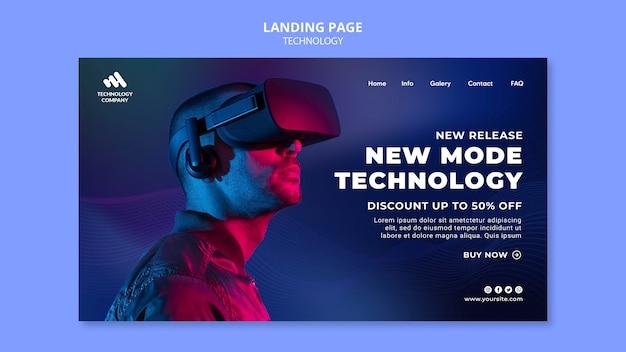 テクノロジーのランディングページ