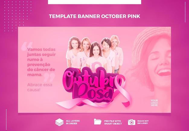 ブラジルのテンプレートバナーソーシャルメディア10月のピンク