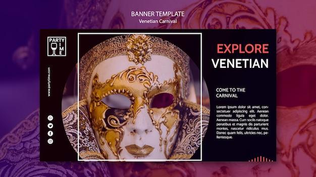 Шаблон дизайна для венецианского карнавала