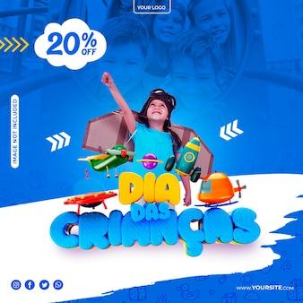 ブラジルの幸せな子供たちのテンプレートdiadas criancas