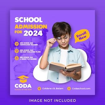 Шаблон для поступления в школу в социальных сетях