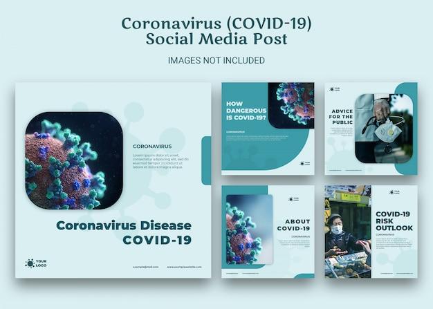 コロナウイルスのソーシャルメディア投稿のテンプレート