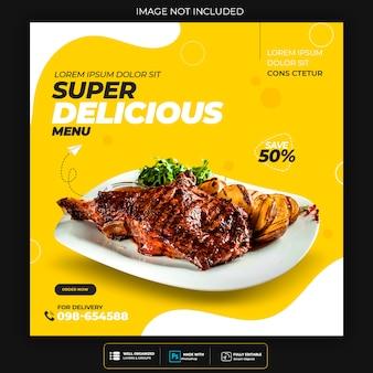 Шаблон для меню еды для поста в социальных сетях