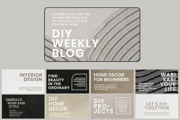 Текстурированный шаблон блога-баннера psd для интерьера, фирменный набор