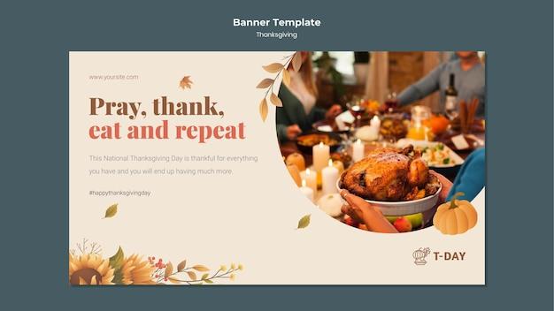感謝祭の水平バナーテンプレート