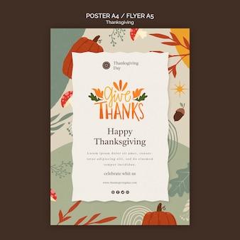 Шаблон печати на день благодарения с осенними деталями