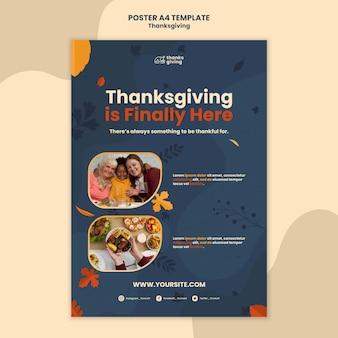 Шаблон печати дня благодарения с листьями