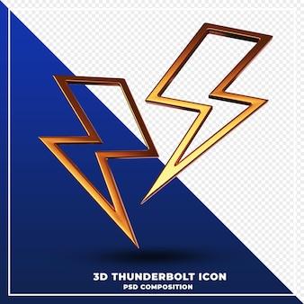 サンダーボルトアイコン分離3dデザインレンダリング