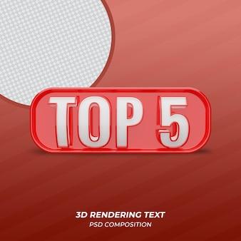 Топ-5 3d-рендеринга текста с красной формой