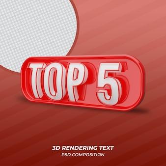 Топ-5 трехмерных текстов с красной формой