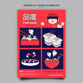 전통 중국 음식 포스터 템플릿