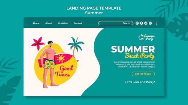 Целевая страница тропической летней вечеринки