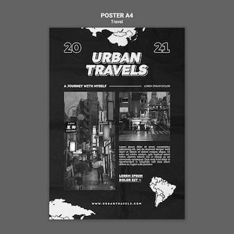 도시 여행 포스터 템플릿 디자인 무료 PSD 파일