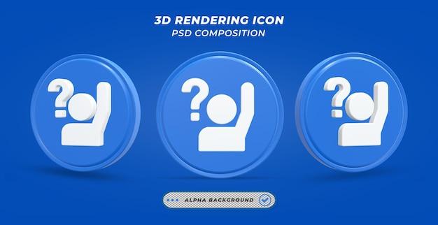 Значок вопроса пользователя в 3d-рендеринге