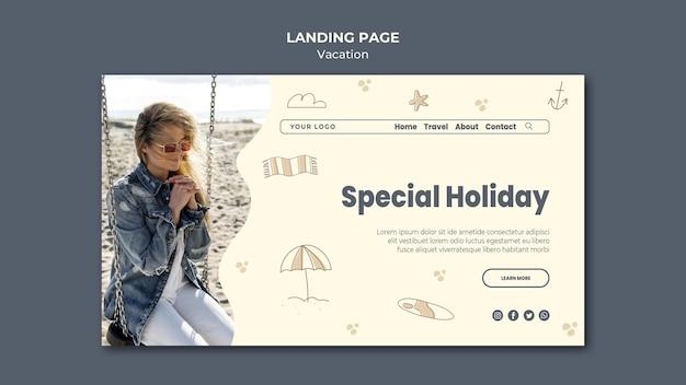 休暇広告のランディングページテンプレート