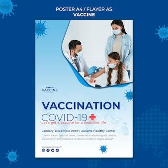 백신 포스터 템플릿